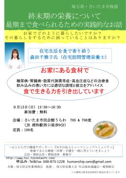 PowerPoint - 埼玉県社会福祉協議会