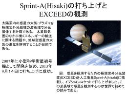 今後の惑星観測の計画 ハッブル宇宙望遠鏡と木星磁気圏共同観測