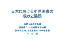 小児医療の進歩上海 - J:COM神戸・芦屋