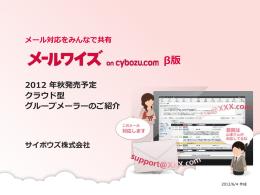 メールアプリケーション - Cybozu.com