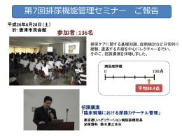 臨床現場における尿路カテーテル管理