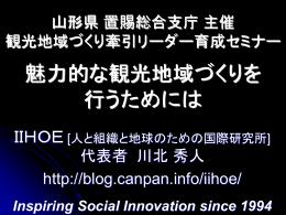1503_community_tourism_yamagata_okitama