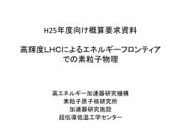 HL-LHC加速器への貢献(1)