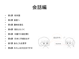 our new chinese textbook part2 (2)