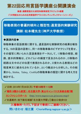 講師:松本曜先生 - 国際言語文化研究科