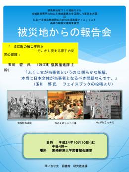 午後4時~ 場所 高崎経済大学図書館会議室