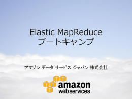 Elastic MapReduce bootcamp