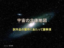 卒論発表会用[pptファイル]