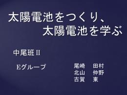 PBL最終_完成 (改)