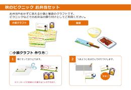 小旗クラフト 箸袋 秋のピクニック お弁当セット 箸袋 作り方   秋の