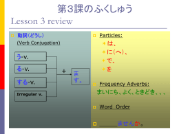 Lesson-3「~します。」(to do.....)