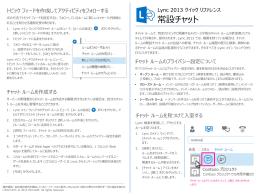 Lync_2013_QR_Persistent_Chat