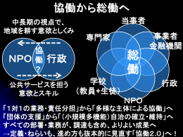 1411_civic_sector_national_conf_entaku