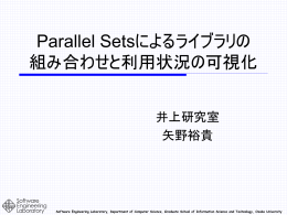 Parallel Sets - Software Engineering Laboratory