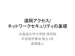 ssh - 北海道大学