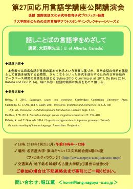 第 27回応用言語学講座公開講演会