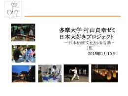2015年1月10日 多摩大学 村山貞幸ゼミ 日本大好きプロジェクト