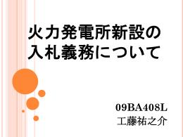 火力発電所新設の入札義務について 09BA408L 工藤祐之介
