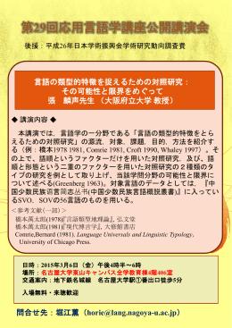 第 29回応用言語学講座公開講演会