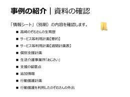 障害特性の理解とプランニングⅠ【配布用】