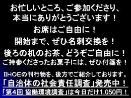 1312_supportCtr_board_hofu
