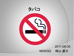 受動喫煙と言います