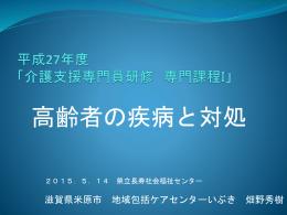 2015-05-14_koureisha..