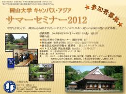 2012*8*29**9*1 - 岡山大学 キャンパスアジア