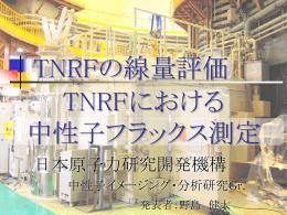 TNRFの線量測定