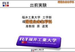 DSC - 福井工業大学 環境情報学部 環境・食品科学科 原 研究室