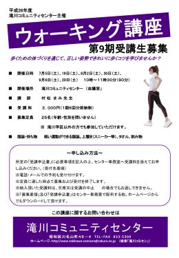24 - 滝川コミュニティセンター