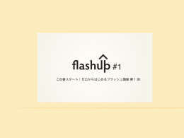 Flashことはじめ(PPT)4.3MB - orange