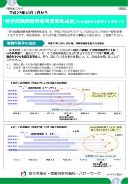 平成27年10月1日からの変更予定内容はこちら