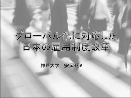 グローバル化に対応した日本の雇用制度改革