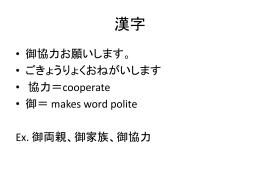 漢字 御協力お願いします。 ごきょうりょくおねがいします 協力