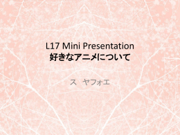 L17 Mini Presentation