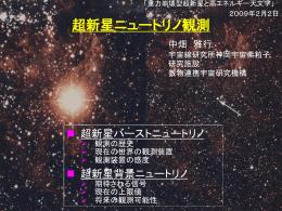 n - 神岡宇宙素粒子研究施設