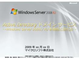 Active Directory ドメイン サービス