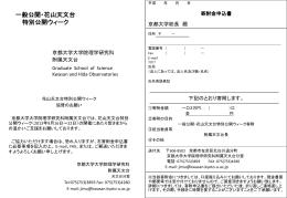 PowerPoint file - 京都大学大学院理学研究科附属天文台