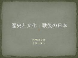JAPN302 テリータン 歴史と文化:戦後の日本 ・社会の変化