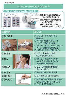 v140425 - 熊谷薬剤師会