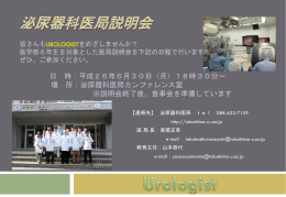 2014泌尿器科医局説明会