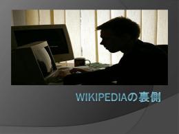 Wikipediaの裏側(pptx形式)