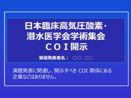 日本臨床高気圧酸素・ 潜水医学会学術集会 COI開示 筆頭発表者名