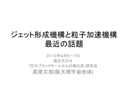 Takahara_12SepAGNWS