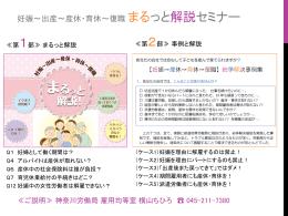 パワーポイント資料 - 神奈川労働局