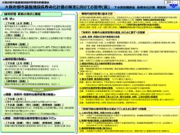資料5-1 同 下水等設備部会 長寿命化計画 概要版 [その他のファイル