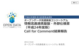 (平成24年度版)Call for Comment結果報告(PPTX)