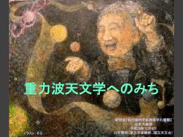 重力波天文学へのみち - TAMA300
