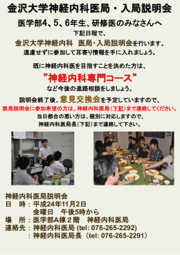 1 - 金沢大学